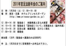 官足法新年会のお知らせ