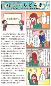 まいにちげんき 2018.5発行