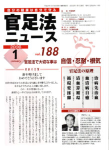 2006年 1月号